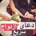 دعای ازدواج سریع - بسیار مجرب