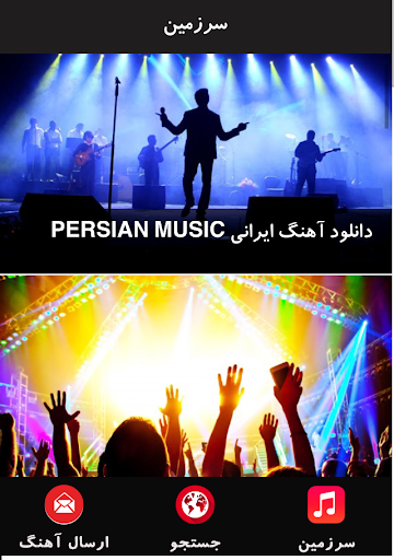 نرم افزار اندروید سرزمین موزیک - Sarzamin Music