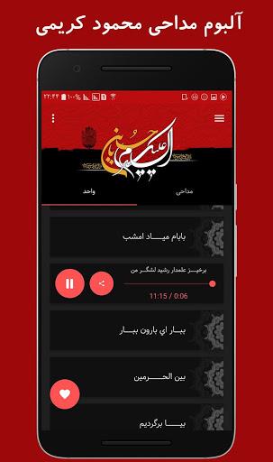 نرم افزار اندروید آلبوم مداحی محمود کریمی - Karimi