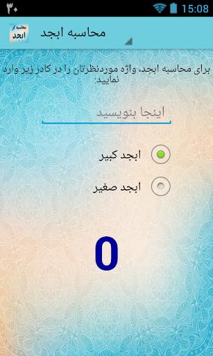 نرم افزار اندروید محاسبه گر ابجد - Abjad