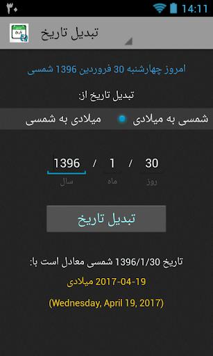 نرم افزار اندروید تبدیل تاریخ شمسی و میلادی - Shamsi to Miladi