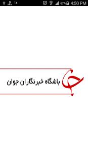 نرم افزار اندروید باشگاه خبرنگاران جوان - YJC