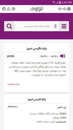 نرم افزار اندروید دیکشنری و مترجم آبادیس - Abadis Dictionary