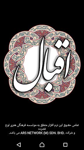 نرم افزار اندروید اقبال لاهوری - Eghbal