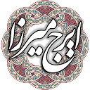 ایرج میرزا