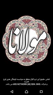 نرم افزار اندروید مولانا - مولوی، رومی - Molana