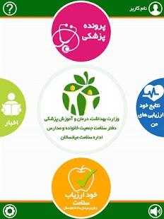نرم افزار اندروید خود ارزیاب سلامت میانسالان - Khodarzyabi