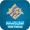 مهمان طهران