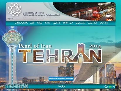 نرم افزار اندروید تهران - Tehran