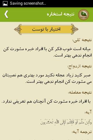 نرم افزار اندروید استخاره با قرآن کریم - Estekhareh