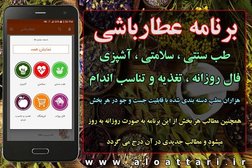نرم افزار اندروید عطارباشی - طب سنتی دارو آشپزی - Atar Bashi