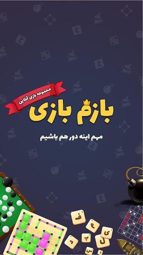 بازی اندروید بازم بازی - رقابت آنلاین - Bazam Bazi