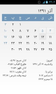 نرم افزار اندروید تقویم پارسی - Persian Calendar