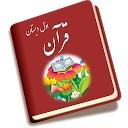 قرآن اول دبستان