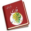 فارسی پنجم دبستان