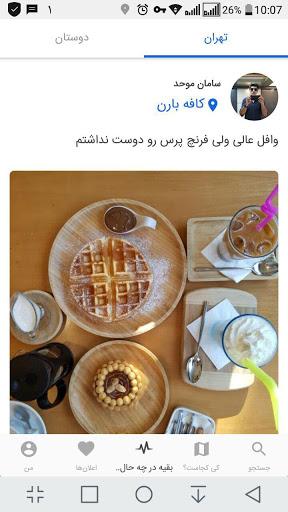 نرم افزار اندروید دیتاشهر - DataShahr