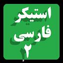 استیکرهای فارسی ش 2