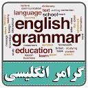 انگلیسی همراه - آموزش گرامر