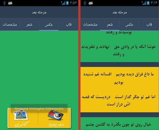 نرم افزار اندروید اعلامیه ترحیم و سنگ قبر ساز - Sange Ghabr
