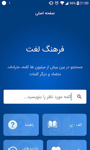 نرم افزار اندروید لغت نامه دهخدا - فرهنگ معین - Loghat Name Dehkhoda