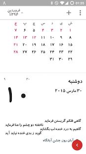 نرم افزار اندروید تقویم سال پارسی - Sal Persian Calendar