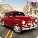 بزرگراه مسابقه - اتومبیل روسی