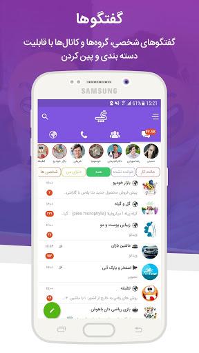 نرم افزار اندروید پیام رسان گپ - Gap Messenger