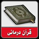 قرآن درمانی - حل مشکلات با قرآن