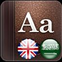 دیکشنری طلایی عربی - انگلیسی