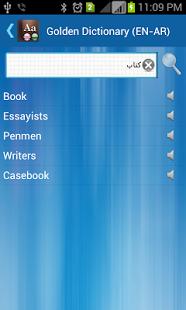 نرم افزار اندروید دیکشنری طلایی عربی - انگلیسی - Golden Dictionary (EN-AR)