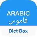 دیکشنری عربی انگلیسی