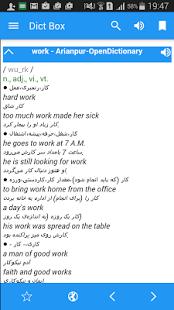 نرم افزار اندروید دیکشنری پارسی انگلیسی - English Persian Dictionary