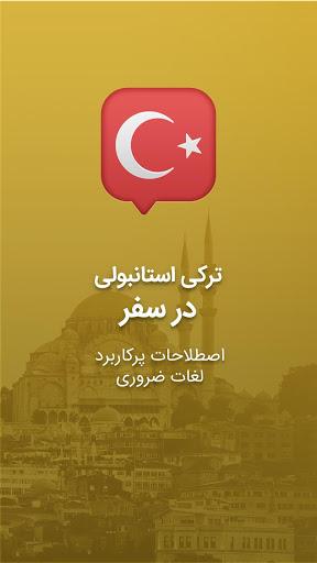 نرم افزار اندروید زبان ترکی استانبولی در سفر - Turkish language
