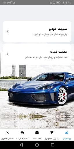 نرم افزار اندروید همراه مکانیک - قیمت خودرو - Hamrah Mechanic