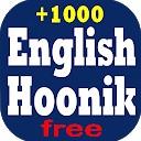 یادگیری انگلیسی با هوونیک