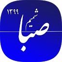 تقویم فارسی شمیم صبا 1399