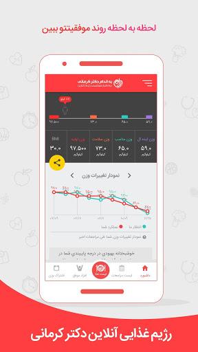 نرم افزار اندروید رژیم آنلاین دکتر کرمانی - Kermani Online Diet