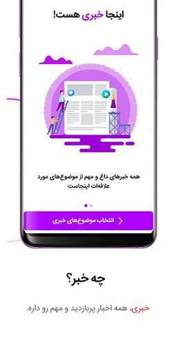 نرم افزار اندروید خبری - Khabari