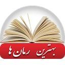 بهترین رمان ها