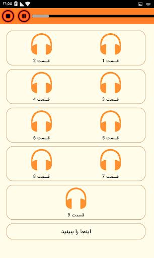 نرم افزار اندروید کتاب صوتی معجزه ذهن برای رسیدن به آرزوها - Moejeze Zehn