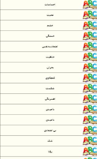 نرم افزار اندروید آموزش زبان انگلیسی مبتدی تا پیشرفته سطح 1 - Learn English Sound Level1