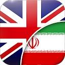 مترجم انگلیسی فارسی