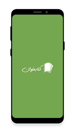 نرم افزار اندروید کتابخوان - دانلود رایگان کتاب - Ketaab Khan