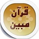 قرآن مبین