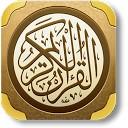 قرآن را بصورت آفلاین بخوانید