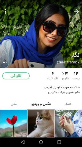 نرم افزار اندروید نزدیکا - ارتباط با دوستان و اطرافیان - Nazdika