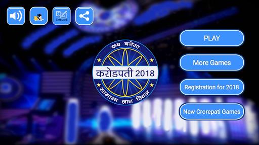 بازی اندروید امتحان هندی - فصل جدید 10 - KBC in Hindi Quiz Game - New Season 10