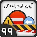 آزمون آیین نامه راهنمایی و رانندگی اصلی 99
