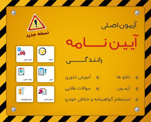 نرم افزار اندروید آزمون آیین نامه راهنمایی و رانندگی اصلی 99 - Azmoon Rahnamayi