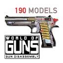 جهان تفنگ - جداسازی تفنگ